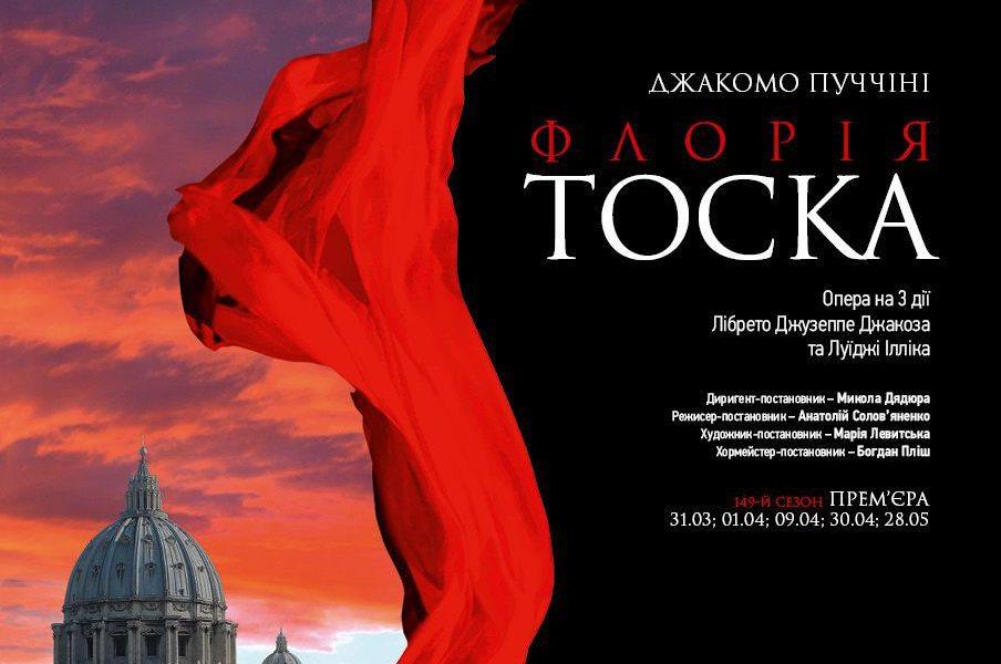 Locandina de La Tosca in Ucraina